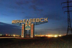 Менделеевск