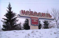 Куда сдать макулатуру в Новосиле?