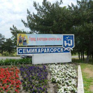 Куда сдать макулатуру в Семикаракорске?