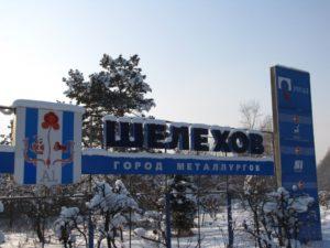 дзержинск нижегородская область прием макулатуры