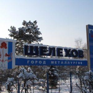Куда сдать макулатуру в Шелехове?