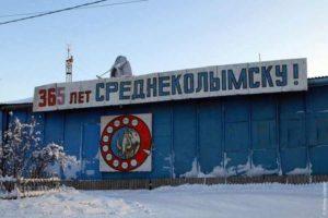 Среднеколымск