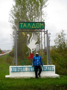 Талдом