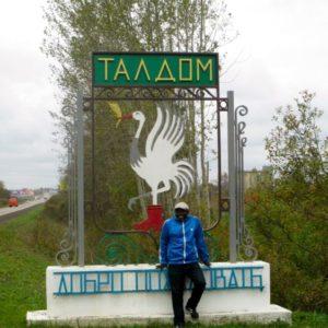 Куда сдать макулатуру в Талдоме?