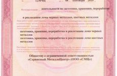 Как получить лицензию на лом цветных металлов