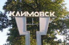 Куда сдать металлолом в Климовске?