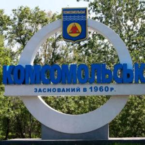 Куда сдать металлолом в Комсомольске?