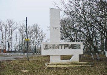 Дмитриев город