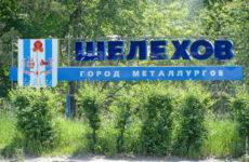 Куда сдать металлолом в Шелехове?