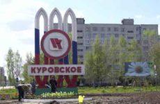 Куда сдать металлолом в Куровское?