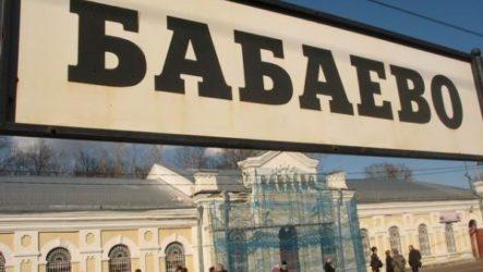 Куда сдать металлолом в Бабаево?