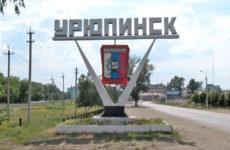 Куда сдать металлолом в Урюпинске?