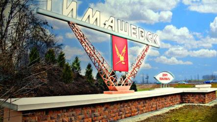 Куда сдать металлолом в Тимашевске?