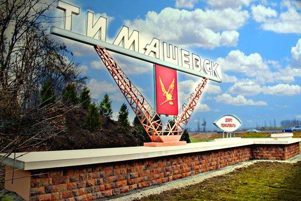 Тимашевск
