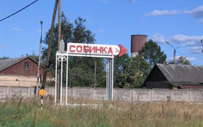 Куда сдать металлолом в Собинке?