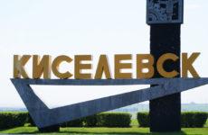 Куда сдать металлолом в Киселёвске?