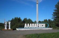 Куда сдать металлолом в Алапаевске?