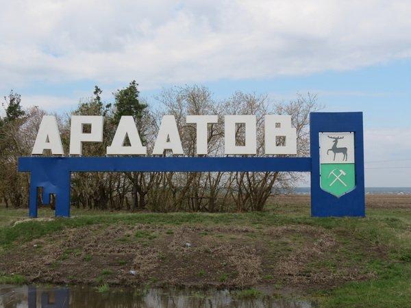 Ардатов