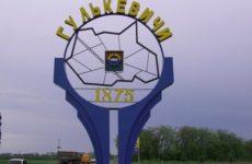 Куда сдать металлолом в Гулькевичи?