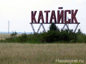 Катайск