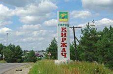 Куда сдать металлолом в Киржаче?