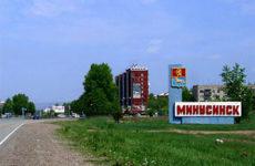 Куда сдать металлолом в Минусинске?