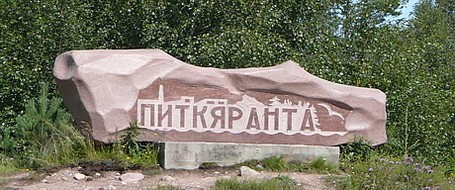 Питкяранта
