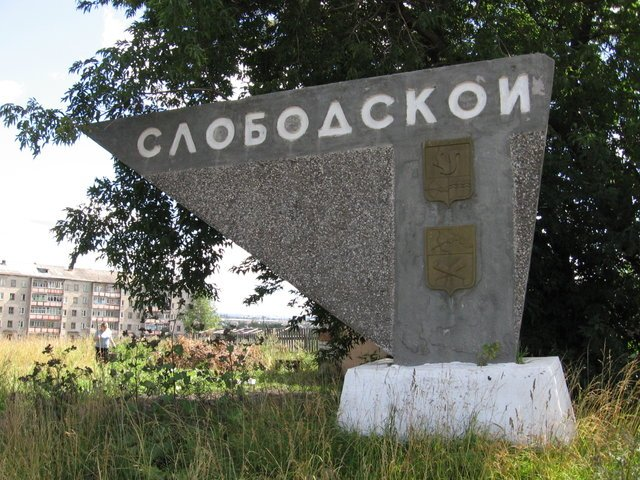 Слободской