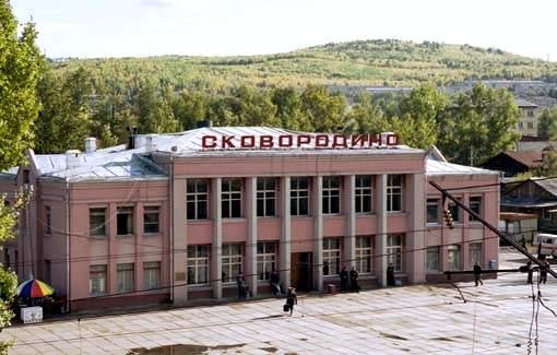 Сковородино