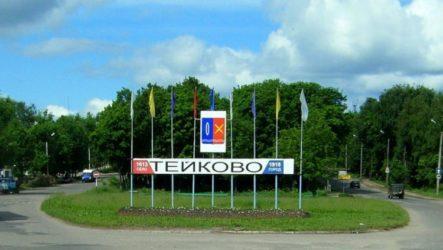 Куда сдать металлолом в Тейково?