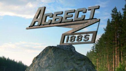 Куда сдать макулатуру в Асбесте?