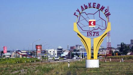 Куда сдать макулатуру в Гулькевичах?