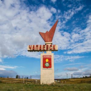 Куда сдать макулатуру в Чапаевске?