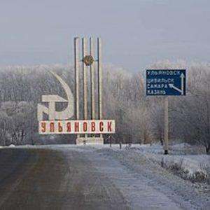 Куда сдать макулатуру в Ульяновске?