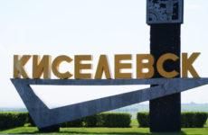 Куда сдать макулатуру в Киселёвске?