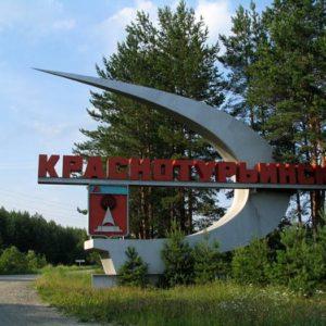 Куда сдать макулатуру в Краснотурьинске?