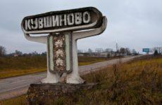 Куда сдать макулатуру в Кувшиново?