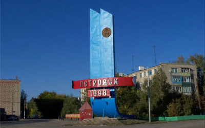 Куда сдать макулатуру в Петровске?
