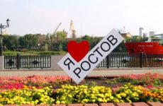 Куда сдать макулатуру в Ростове?