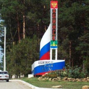 Куда сдать макулатуру в Абинске?