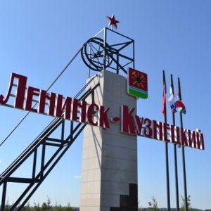 Куда сдать макулатуру в  Ленинске-Кузнецком?