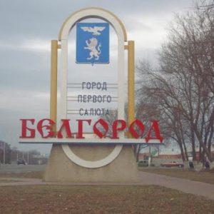 Куда сдать макулатуру в Белгороде?