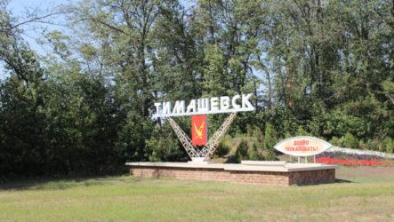 Куда сдать макулатуру в Тимашёвске?