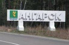 Куда сдать макулатуру в Ангарске?
