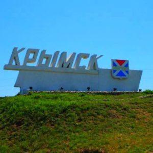 Куда сдать макулатуру в Крымске?
