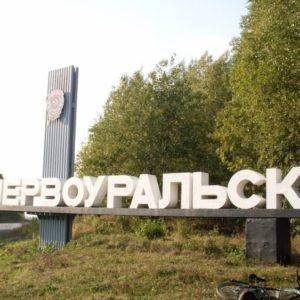Куда сдать макулатуру в Первоуральске?