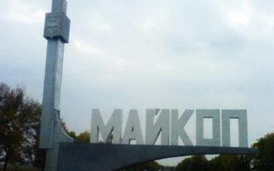 Куда сдать макулатуру в Майкопе?