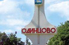 Куда сдать макулатуру в Одинцово?