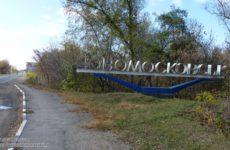 Куда сдать макулатуру в Новомосковске?