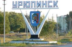 Куда сдать макулатуру в Урюпинске?